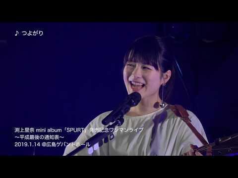 【渕上里奈公式】ミニアルバム「SPURT」レコ発ライブダイジェスト