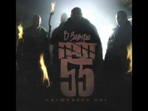 ГРОТ и D-MAN 55 - Мертвечина п.у. СУПЕЦ