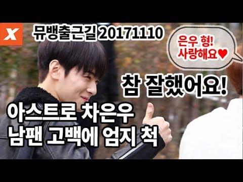 아스트로 뮤직뱅크 출근길…차은우, 사랑 고백한 남팬에 엄지 척(목청남,ASTRO,20171110 music bank)