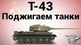 Т-43 - Поджигаем танки - ЛБЗ СТ12 Испепелитель