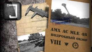 AMX AC mle. 48. Броня, орудие, снаряжение и тактики. Подробный обзор