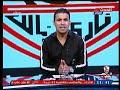 شاهد خالد الغندور يحسم الجدل حول موعد ظهور قناة الزمالك والتردد الخاص بها