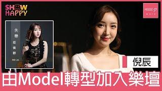倪辰由model轉型加入樂壇  《失戀症候群》愛情經歷