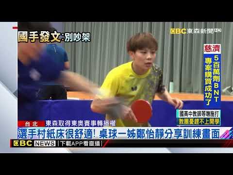 「大家不要吵架」羽球國手王齊麟:更多人關心奧運 @東森新聞 CH51