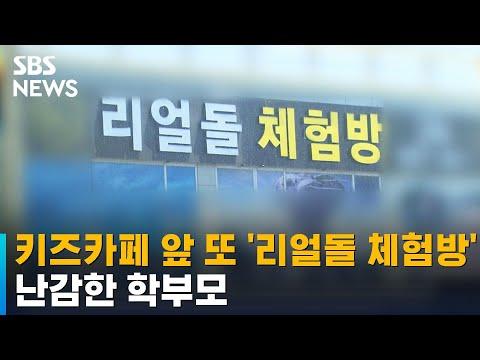 키즈카페 앞 또 '리얼돌 체험방'…난감한 학부모 / SBS
