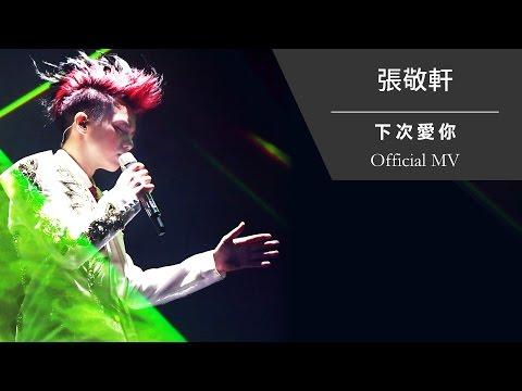 張敬軒 Hins Cheung《下次愛你》[Official MV]