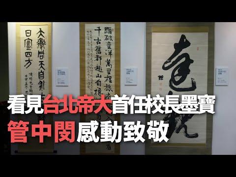 看見台北帝大首任校長墨寶 管中閔感動致敬【央廣新聞】