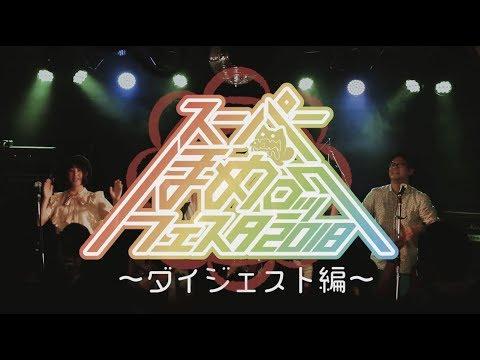 スーパーほめロックフェスタ2018〜ダイジェスト編〜