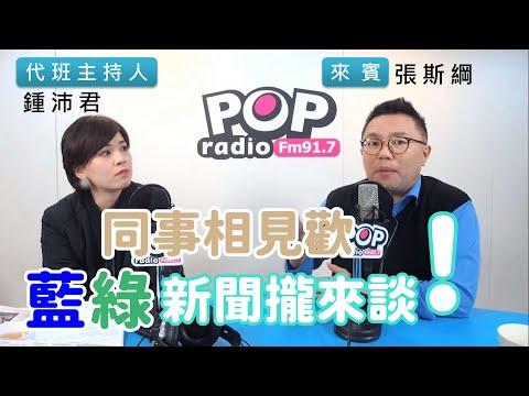 2020-01-21《POP搶先爆》鍾沛君專訪 台北市議員 張斯綱
