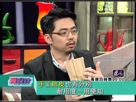 【愛設計】 第三集異材質拼接李中泰節目預告