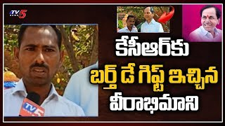 Fan special gift to CM KCR on his birthday..
