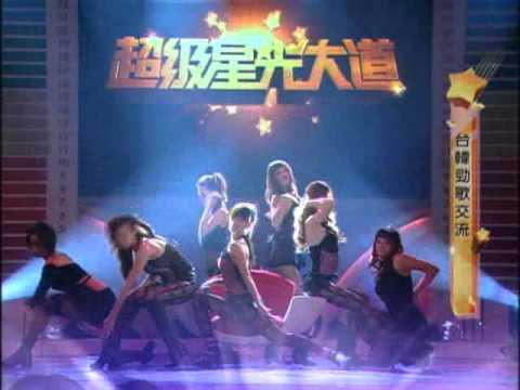 中視【超級星光大道】2010.11.21 SHINee/姐姐妳太美了(replay)/hello(播出完整版)