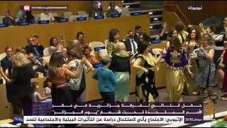 حفل غنائي لفرقة جزائرية في مقر الأمم المتحدة تحت شعار quotيوم الجزائر ...