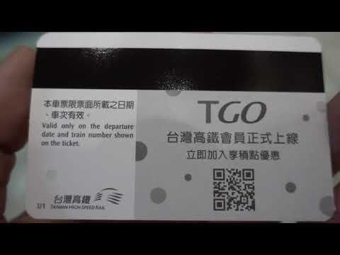 THSRC 台灣高鐵 TGO 高鐵會員版本 背磁紙車票