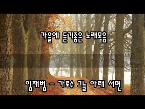 가을에 듣기좋은 노래모음 kpop 韓國歌謠