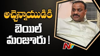 AP High Court grants bail to MLA Atchannaidu with some con..