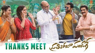 Prati Roju Pandaage Thanks Meet LIVE- Sai Tej, Raashi Khan..