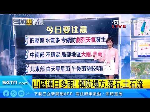 南部6縣市大雨特報 吳德榮:颱風最快明生成 恐影響台灣│三立準氣象│20190820│三立新聞台