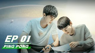 【FULL】PING PONG EP01  | 荣耀乒乓 | iQiyi