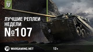 Лучшие Реплеи Недели с Кириллом Орешкиным #107