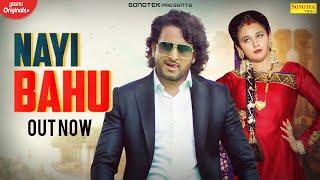 Nayi Bahu Ishant Rahi, Seenam Katholic Video HD