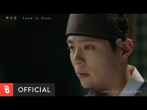[M/V] Love Is Over (구르미 그린 달빛 OST) (Moonlight Drawn by Clouds OST) - 백지영(Baek Z Young)