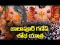 Balapur Ganesh Shobha Yatra | Ganesh Immersion 2021 | Hyderabad | V6 News