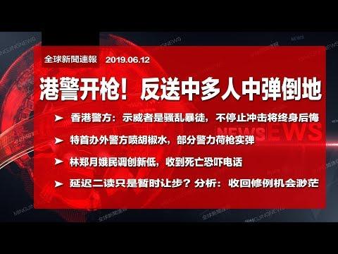 全球新闻连报|港警开枪了!反送中多人中弹倒地,拿布袋弹对付民众;警务处长:示威者是骚乱暴徒;延迟二读只是暂时让步?林飞帆:今日香港,今日台湾(20190612)
