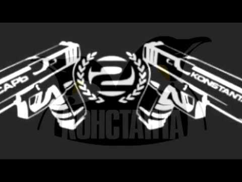 Константа - Вступление 2 Ствола