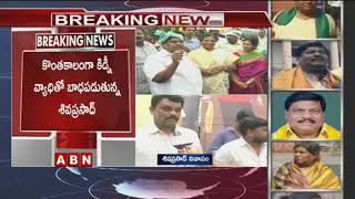 TDP Activists Become Emotional Over Demise Of Former TDP M..