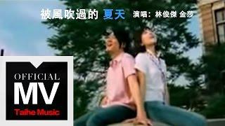 林俊傑 JJ Lin【被風吹過的夏天】(合唱:金莎)官方完整版 MV