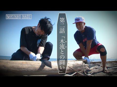 WATARU BASE 2話「木流との闘い」