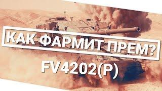 Как фармит прем - FV4202 (P)