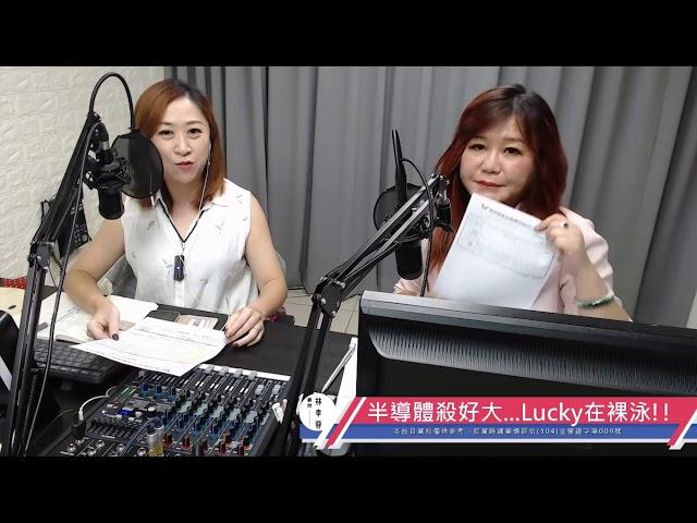 【股市幸運星】#林幸蓉 0703,半導體殺好大...Lucky在裸泳!!!
