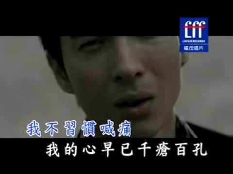 [KTV]陳勢安-不習慣喊痛.mpg