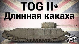 TOG II* - Длинная какаха