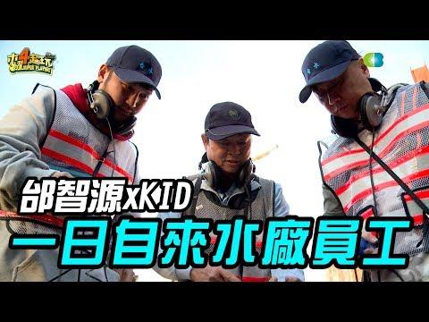 《一日系列第五十集》飲水思源~看邰智源和KID翻天覆地搶救水資源!