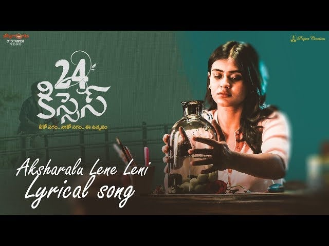 24 Kisses Movie Aksharalu Leni Lyrical Song| Adith Arun, Hebah Patel