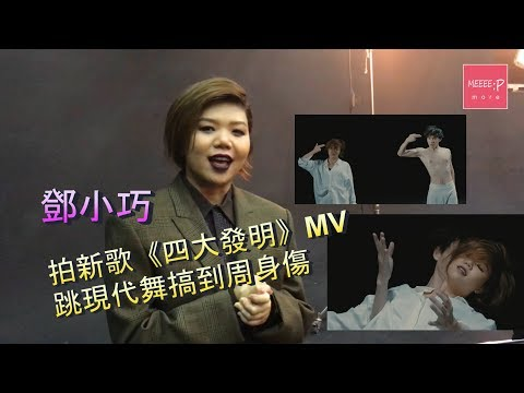 鄧小巧拍《四大發明》MV搞到周身傷