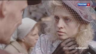 «7 симфония» — Смотрите СКОРО на телеканале «Россия-1»