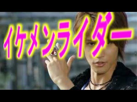 【芸能】仮面ライダー出身で超イケメン俳優さん10選!もはやブレイク俳優の登竜門