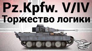 Pz.Kpfw. V/IV - Торжество логики - Гайд
