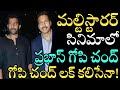 Multistarrer Plans For Gopichand & Prabhas | Celebs Videos | Latest Telugu Cinema News | News Mantra