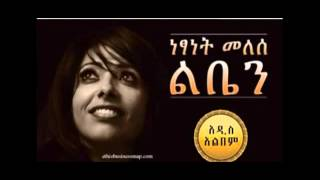 "Netsanet Melesse - Keremelaye ""ከረሜላዬ"" (Amharic)"