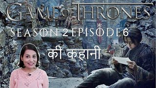 Game of Thrones Season 2 Episode 6 Explained in Hindi