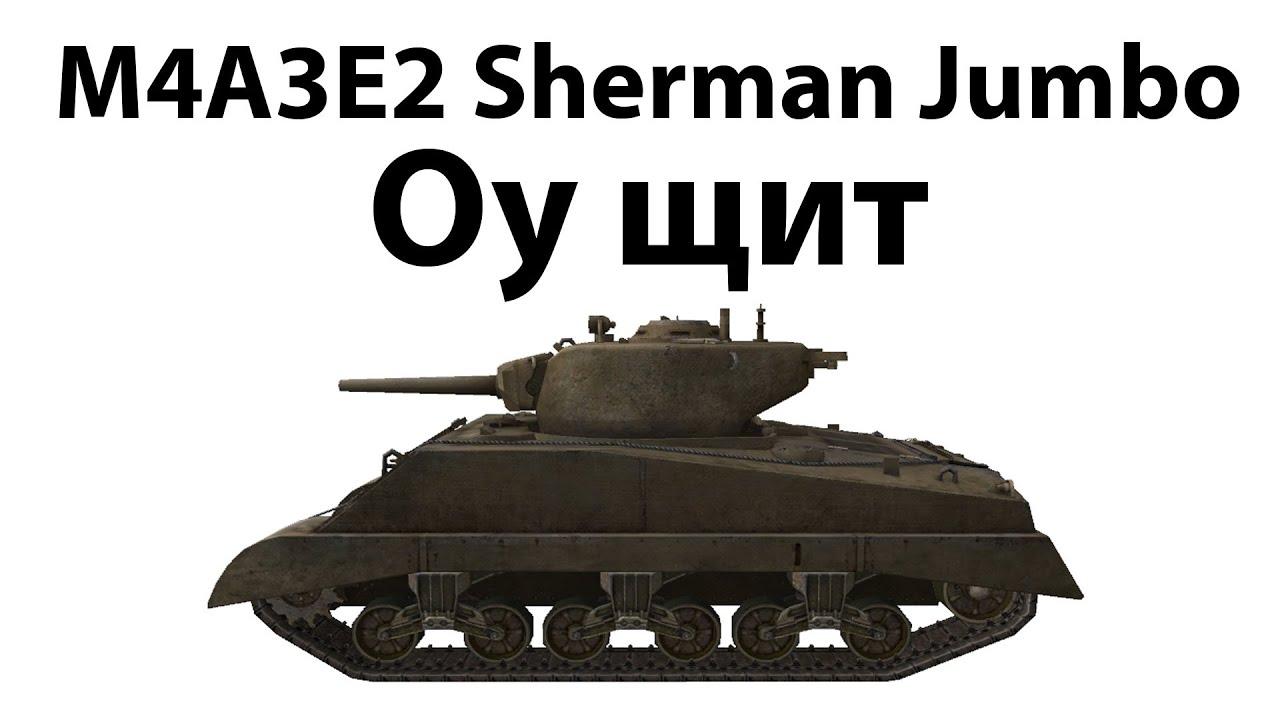 M4A3E2 Sherman Jumbo - Оу щит