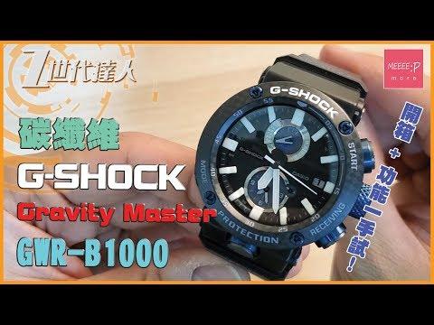 碳纖維 G-SHOCK Gravity Master GWR-B1000 開箱 + 功能一手試!
