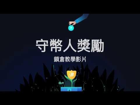BitoPro 教學影片 #4 守幣人獎勵計劃