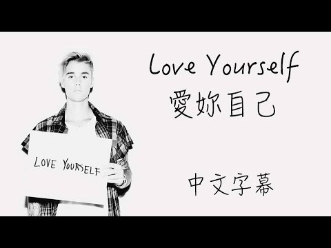 Love Yourself【愛妳自己】Justin Bieber  中文字幕
