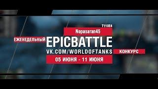 EpicBattle : Nopasaran45 / T110E4 (конкурс: 05.06.17-11.06.17)